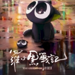 The Legend of Hei (2019) [Chinese]